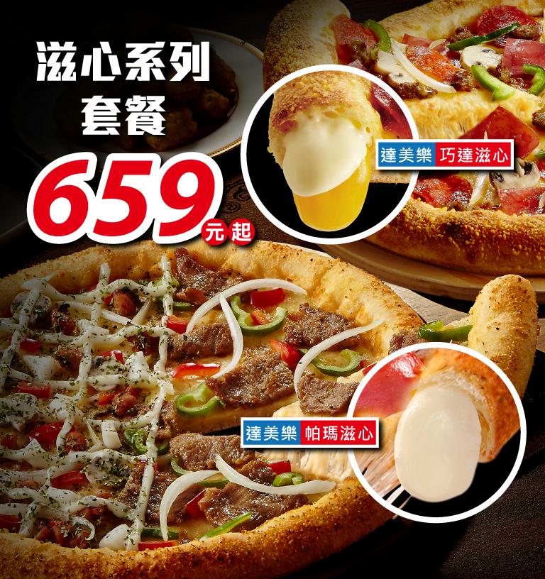 滋心系列套餐659-959